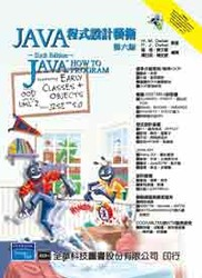 Java 程式設計藝術 (Java How to Program, 6/e)-cover