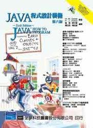 Java 程式設計藝術 (Java How to Program, 6/e)-cover