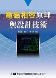 電磁相容原理與設計技術-cover