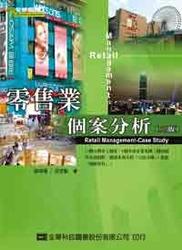 零售業個案分析, 2/e-cover
