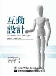 互動設計:跨越人-電腦互動(Interaction Design Beyond Human-computer interaction)-cover
