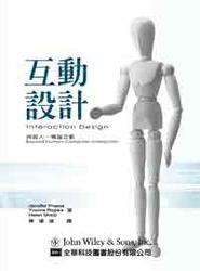 互動設計:跨越人-電腦互動(Interaction Design Beyond Human-computer interaction)-cover
