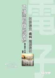 乙級電腦硬體裝修技能檢定術科題庫整理與分析(修訂五版)(附 Novell 4.11 2 User Demo)-cover