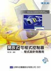 開放式可程式控制器程式設計與應用(修訂版)-cover