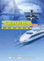 工程材料科學(新版)-cover