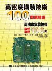 高密度構裝技術-100問題解說-cover