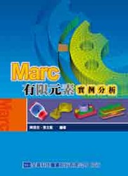 Marc 有限元素實例分析-cover
