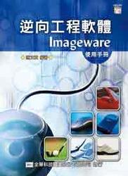 逆向工程軟體 Imageware 使用手冊-cover