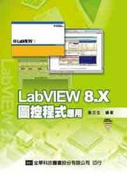 LabVIEW 8.X 圖控程式應用-cover