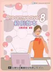 Dreamweaver 8 中文版範例教本-cover