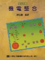 機電整合(修訂四版)-cover