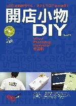 開店小物 DIY-Word、Photoshop、Illustrator 作品輯-cover