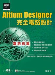 Altium Designer 完全電路設計─電路板篇-cover