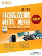 PCDIY 2007 電腦選購.組裝.應用-cover