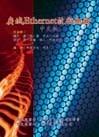 廣域 Ethernet 技術概論 中文版-cover