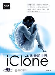 3D 動畫新世界─iClone-cover