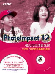PhotoImpact 12 楊比比生活影像館-cover