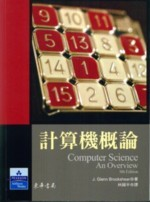 計算機概論 (Computer Science: An Overview, 9/e)-cover