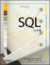 SQL 之美學 (The Art of SQL)-cover