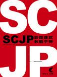 SCJP 認證應試教戰手冊-cover