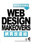 如何設計好網站之網頁改造術 (Web Design Before & After Makeovers)-cover