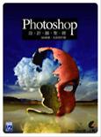 Photoshop 設計師聖經─3D 視覺、光影創作篇 (Advanced Photoshop CS2 Trickery & FX)-cover