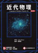 近代物理 (修訂版) (Beiser: Concepts of Modern Physics, 6/e)-cover