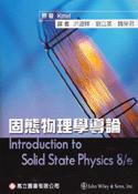 固態物理學導論 (Kittel :Introduction to Solid State Physics, 8/e)-cover