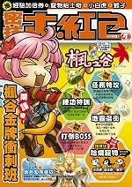 網路遊戲密技大紅包 No.4-cover