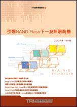 引爆 NAND Flash 下一波無限商機-cover