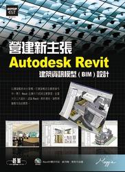 營建新主張─Autodesk Revit 建築資訊模型(BIM)設計-cover