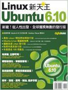 Linux 新天王 Ubuntu 6.10-cover