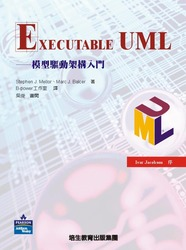 Executable UML─模型驅動架構入門 (Executable UML: A Foundation for Model-Driven Architecture)-cover