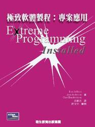 極致軟體製程:專案應用 (Extreme Programming Installed)-cover