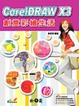 CorelDRAW X3 創意彩繪生活-cover