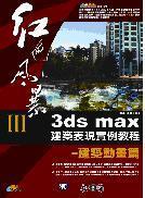 紅色風暴 III 3ds max 建築表現實例教程─建築動畫篇-cover