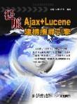 征服 Ajax + Lucene 建構搜尋引擎-cover