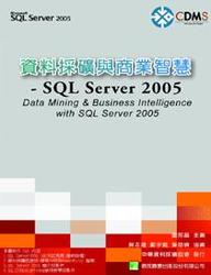 資料採礦與商業智慧─SQL Server 2005-cover