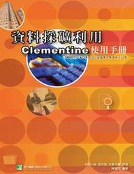 資料採礦利用 Clementine 使用手冊-cover