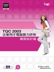TQC 2003 企業用才電腦實力評核─網頁設計篇-cover