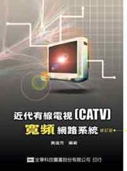 近代有線電視 CATV 寬頻網路系統(修訂二版)-cover