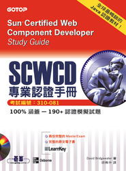 SCWCD 專業認證手冊 (Sun Certified Web Component Developer Study Guide)(考試編號:310-081)-cover