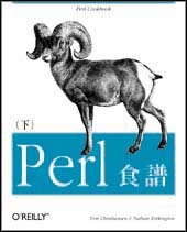 Perl 食譜(下) (Perl Cookbook)-cover