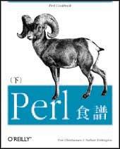 Perl 食譜(下) (Perl Cookbook)-cover
