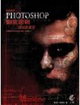 Adobe Photoshop 創意密碼─超能動畫版, 2/e-cover