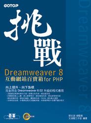 挑戰 Dreamweaver 8 互動網頁百寶箱 for PHP-cover
