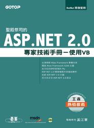 聖殿祭司的 ASP.NET 2.0 專家技術手冊-使用 VB-cover