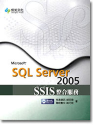 SQL Server 2005 SSIS 整合服務-cover