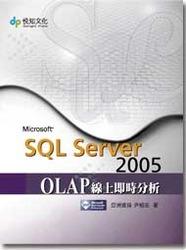 SQL Server 2005 OLAP 線上即時分析-cover