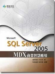 SQL Server 2005 MDX 商業智慧應用-cover